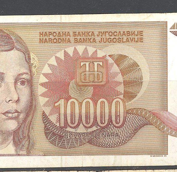 12 Jugoslavija 10 tūkst. dinarų 1992 m. 1