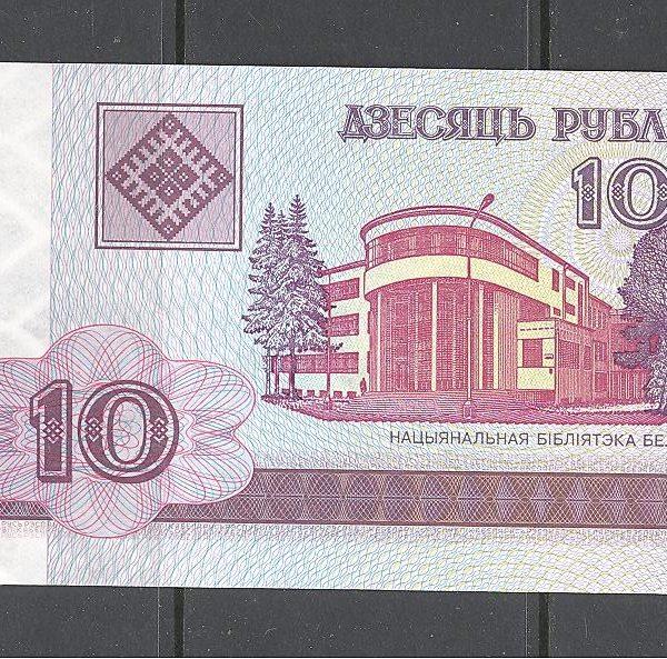 Baltarusija 10 rublių 2000 m. 1