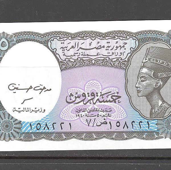 Egiptas 5 piastrai 2006 m. 1