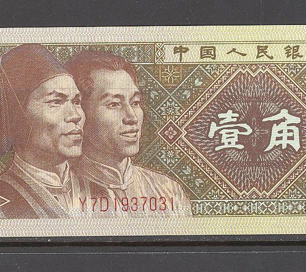 Kinija 1 jiao 1980 m. 1