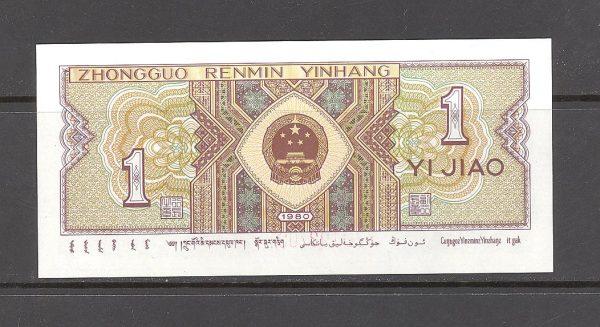 Kinija 1 jiao 1980 m. 2