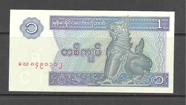 Mianmaras 1 kijatas 1996 m. 1