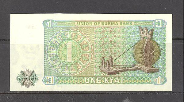 Mianmaras (Birma) 1 kijatas 1972 m. 2
