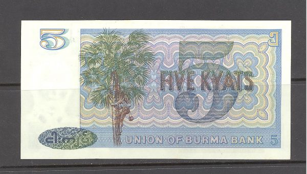 Mianmaras (Burma) 5 kijatai 1973 m. 2