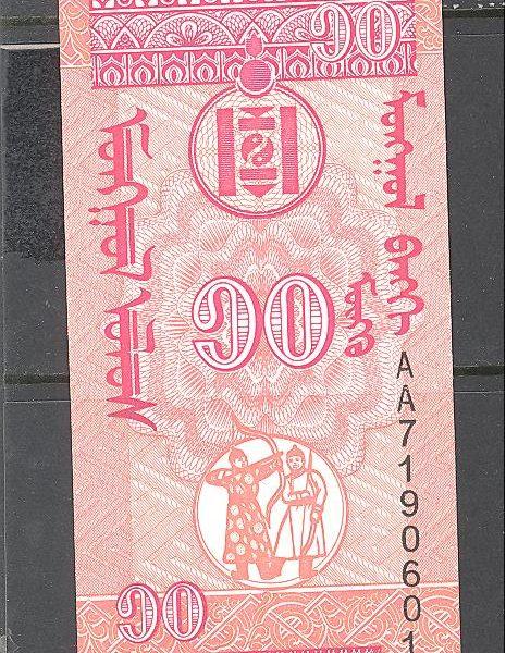 Mongolija 10 mongų 1993 m. 1 100