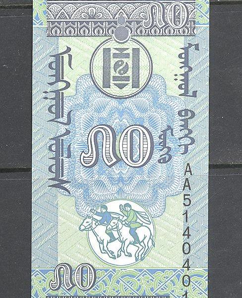 Mongolija 50 mongų 1993 m. 1 100