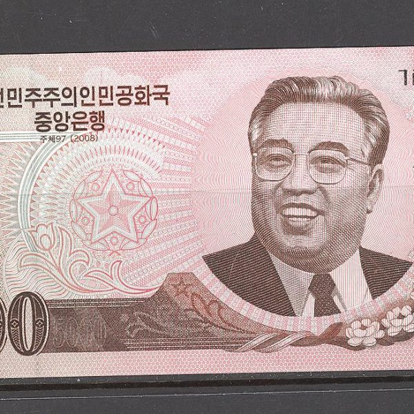 Šiaurės Korėja 5000 vonų 2008 m. 1