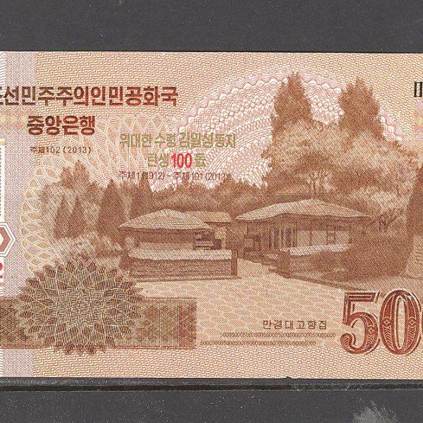 Šiaurės Korėja 5000 vonų 2013m. 2
