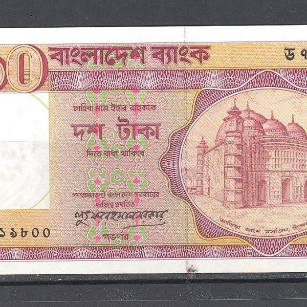 Bangladešas 10 takų 1993 m. 1