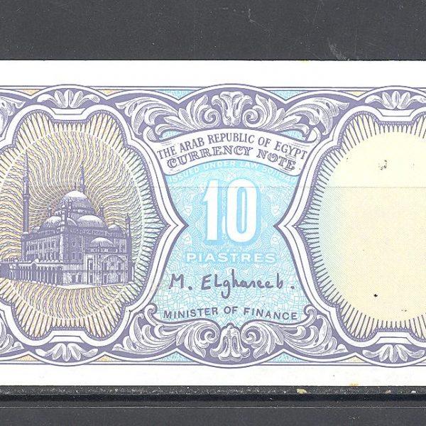 Egiptas 10 piastrų 1998 m. 1