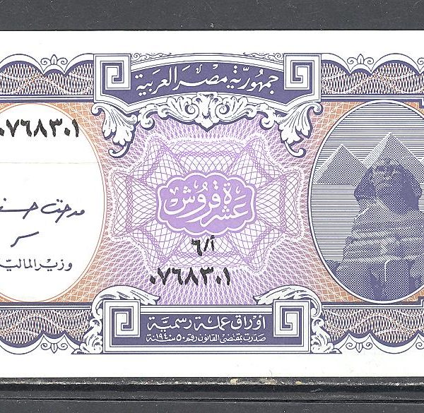 Egiptas 10 piastrų 2002 m. 2